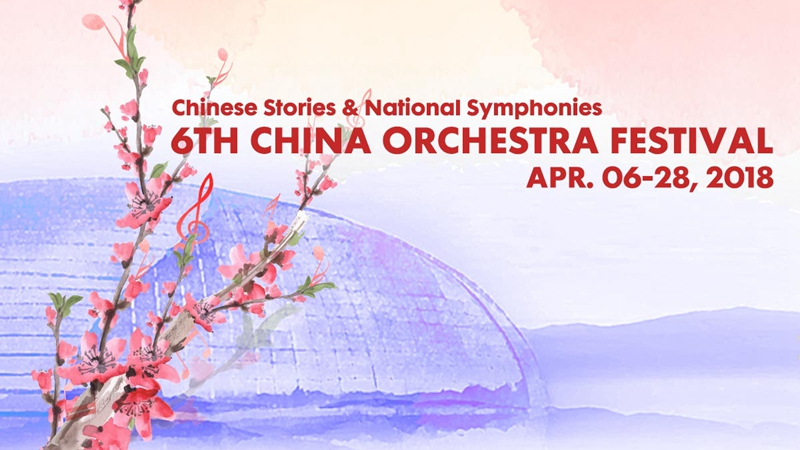"""The 6th NCPA """"China Orchestra Festival"""" to kick off in April"""