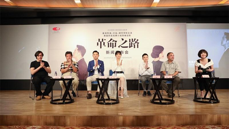 SHA Yi and HU Ke star in drama Revolutionary Road - NCPA CHINA