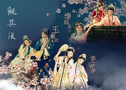 de2291f0e The Northern Kunqu Opera Theatre PEI Shaojun and LI Qianjin, The ...